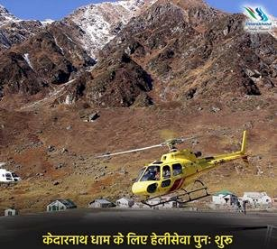 Helipad service started for devotees going to Kedarnath